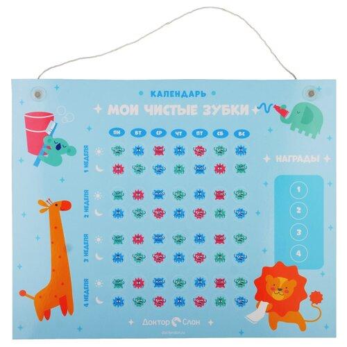 Календарик чистки зубов для детей