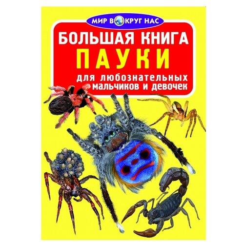 """Завязкин О.В. """"Мир вокруг нас. Большая книга пауки"""""""