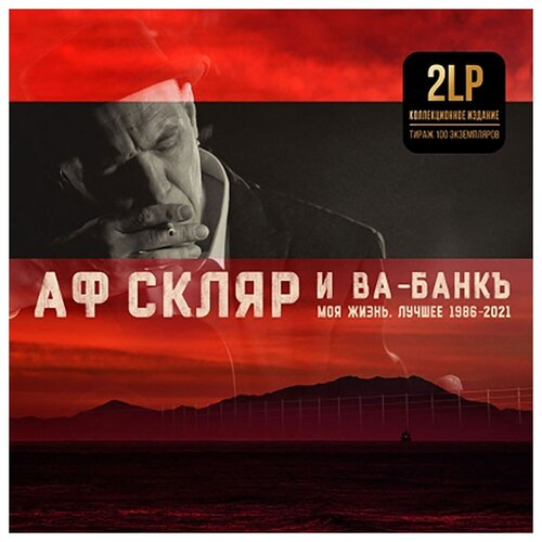 Александр Ф. Скляр и Ва-Банкъ – Моя Жизнь (2 LP)