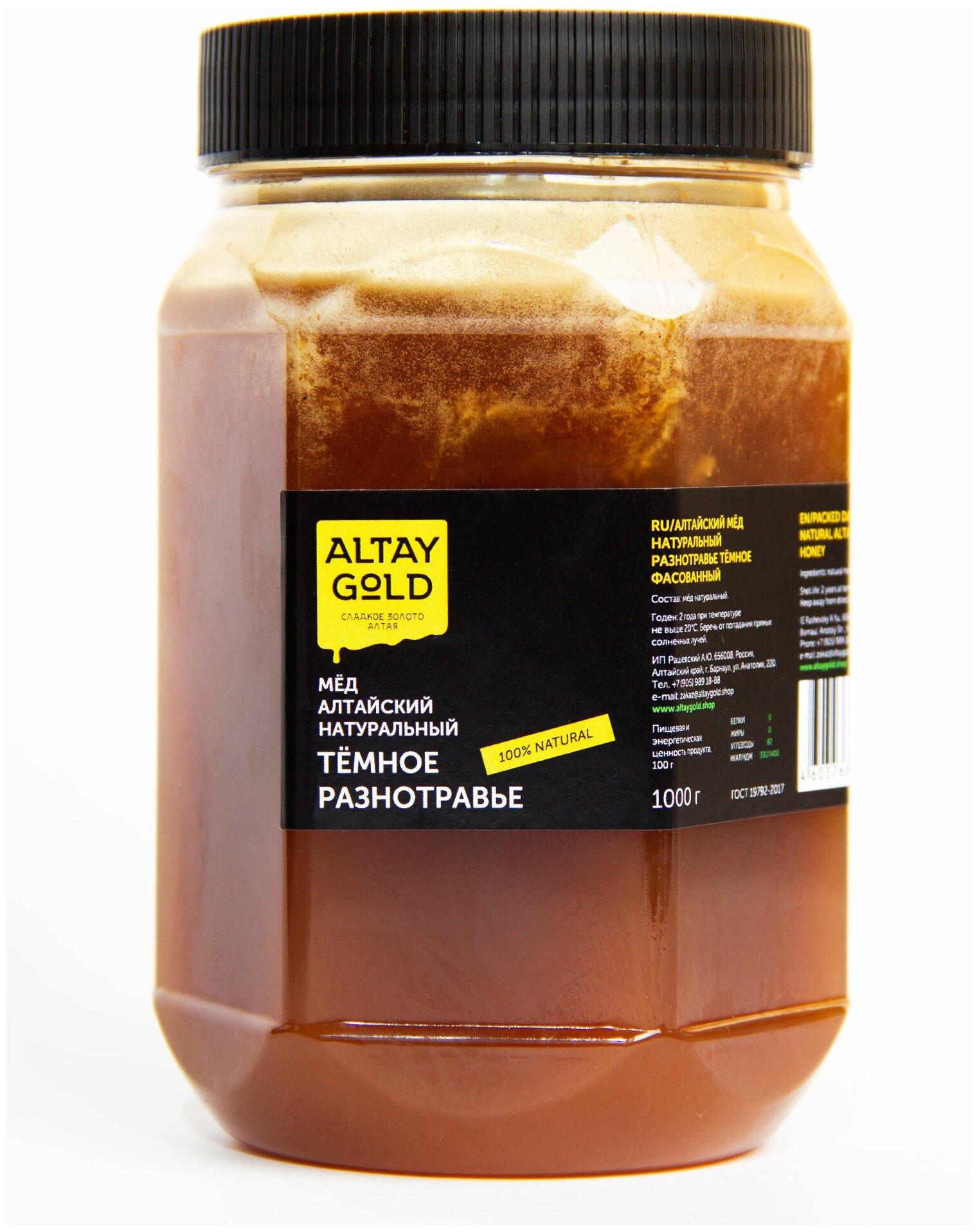 Купить Разнотравный темный мед алтайский 1кг (2020г сбор) Altay Gold / Мёд натуральный Разнотравье Темное по низкой цене с доставкой из Яндекс.Маркета
