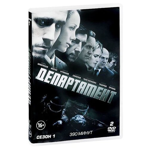 Департамент. Сезон 1 (2 DVD)