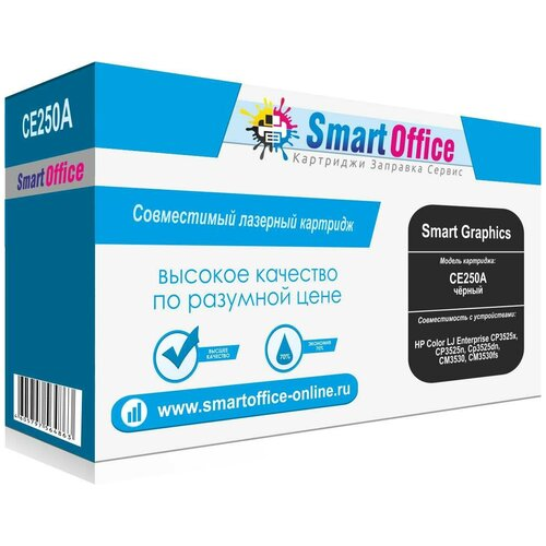 картридж ce250a Картридж Smart Graphics SGR-CE250A, совместимый