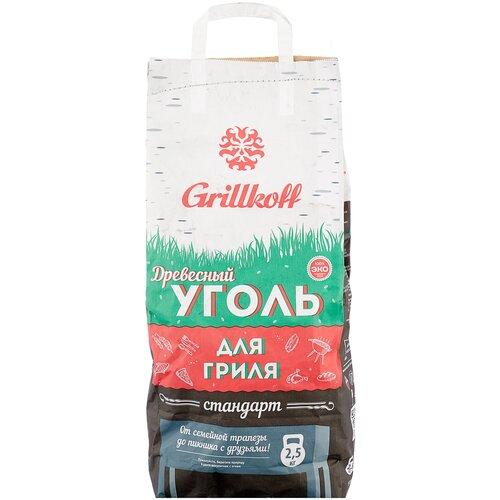Фото - Grillkoff Уголь березовый для гриля «Стандарт», 2.5 кг grillkoff уголь древесный для гриля эконом 26 л