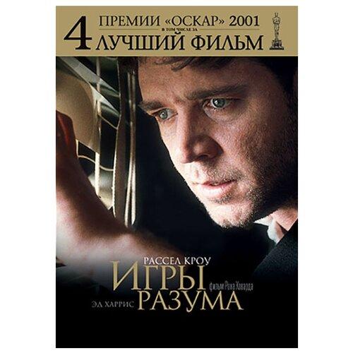 Игры разума (региональное издание) (DVD)