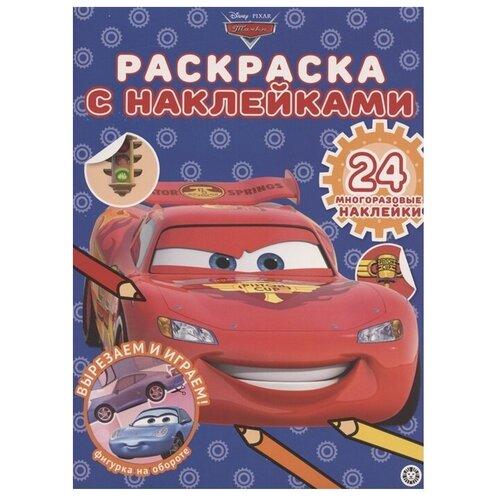 ЛЕВ Раскраска с наклейками. Тачки (№ РН 2002)