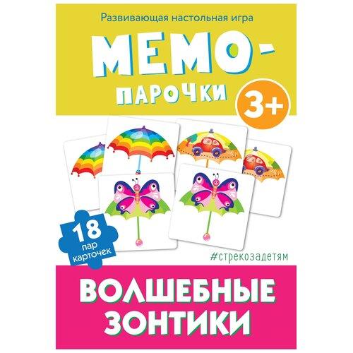 Настольная игра Стрекоза Мемо-парочки Волшебные зонтики недорого