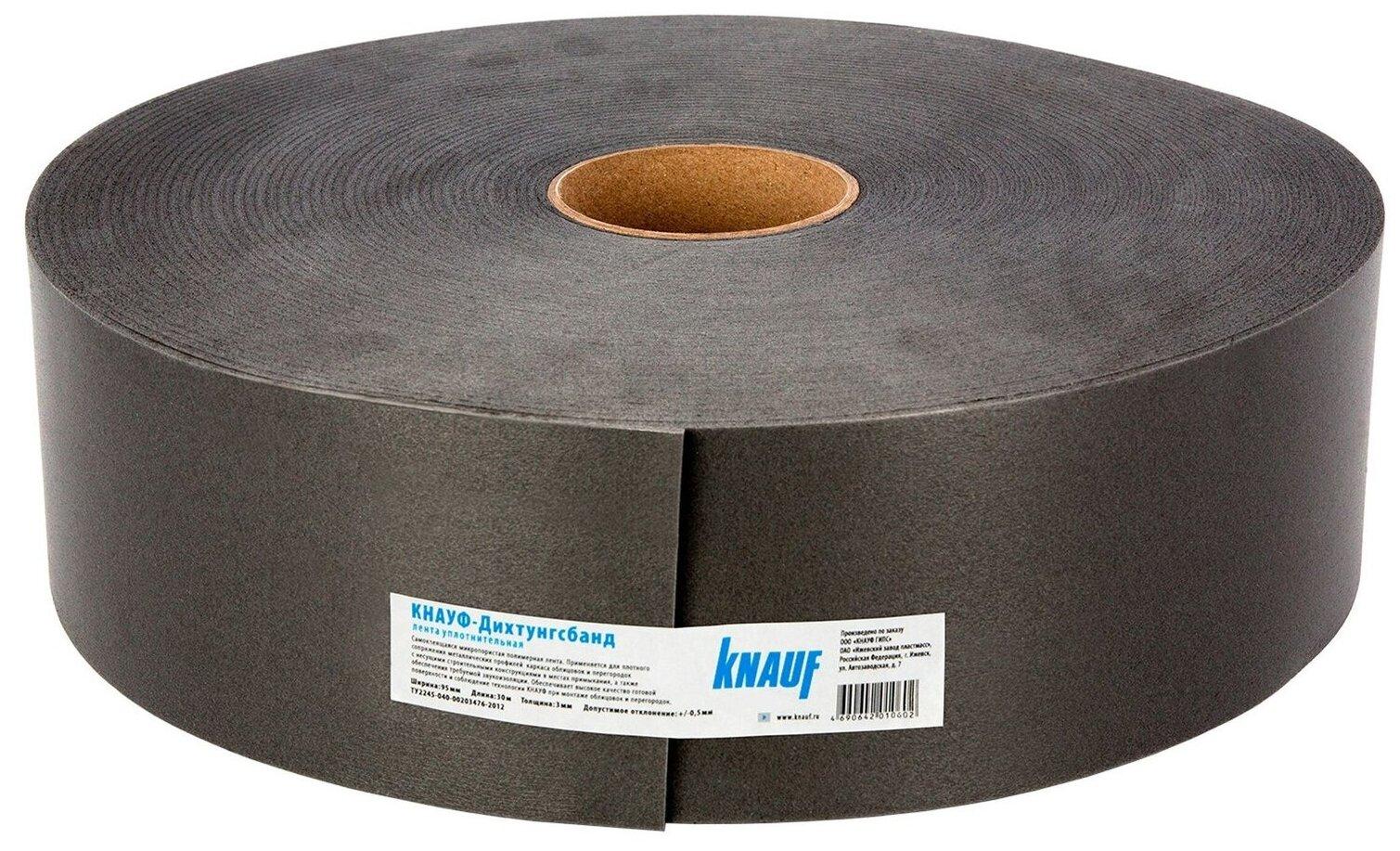 Уплотнительная лента KNAUF Дихтунгсбанд 95 мм