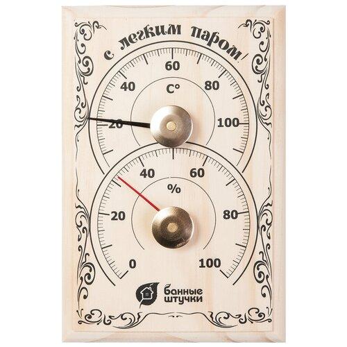 Термометр Банные штучки 18010 светлое дерево