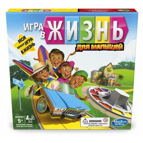 Фото - Настольная игра Hasbro Игры Моя первая Игра в жизнь E6678 hasbro игра в жизнь junior
