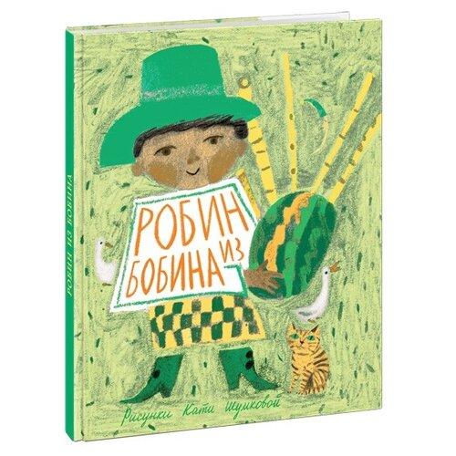Купить Робин из Бобина, Нигма, Детская художественная литература