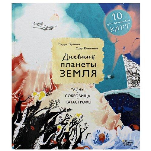 Дневник планеты Земля: тайны, сокровища, катастрофы