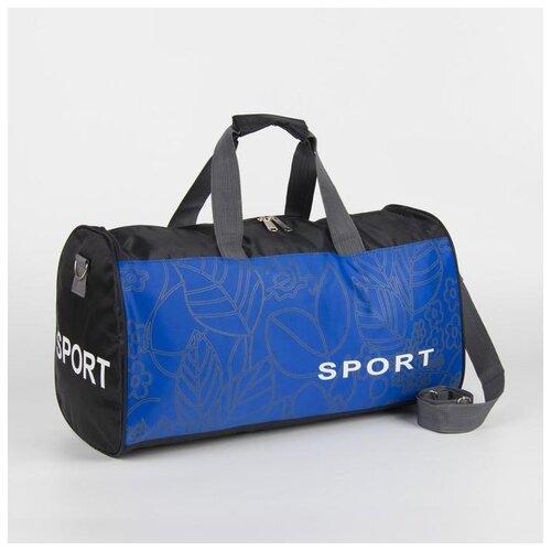 Сумка спорт Классика, 48*22*25, отдел на молнии, длин ремень, черно/ ярко синий 5119922