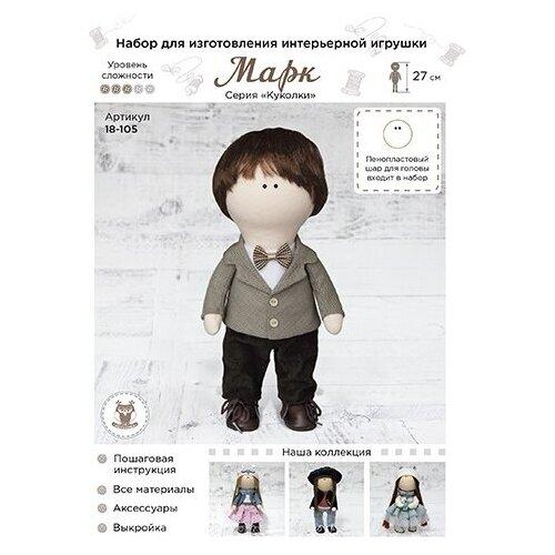 SOVUSHKA Набор для изготовления интерьерной игрушки Марк (18-105) 18 104 набор для изготовления интерьерной игрушки ксюша 26см