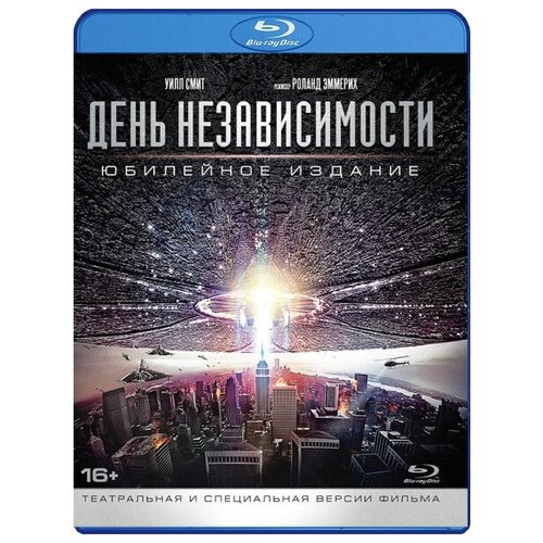 День независимости. Юбилейное издание (Blu-ray)
