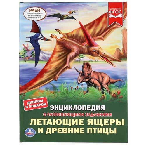Купить Энциклопедия с развивающими заданиями Летающие ящеры и древние птицы Умка, Познавательная литература