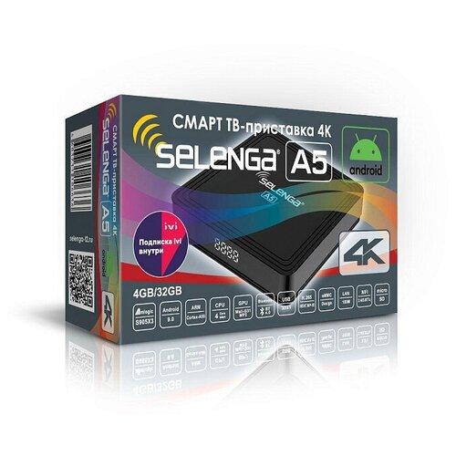 Приставка Смарт ТВ - Selenga A5 4G/32Gb