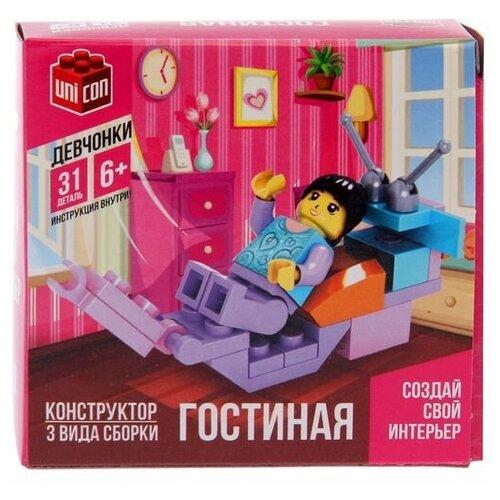 Конструктор UNICON Девчонки 1925740 Гостиная