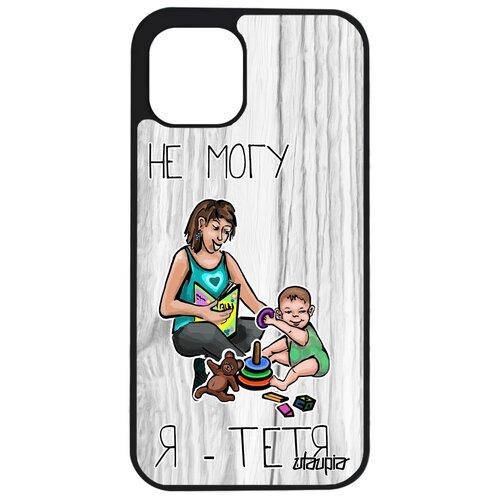"""Чехол для телефона iPhone 12 pro max, """"Не могу - стала тетей!"""" Пародия Семья"""