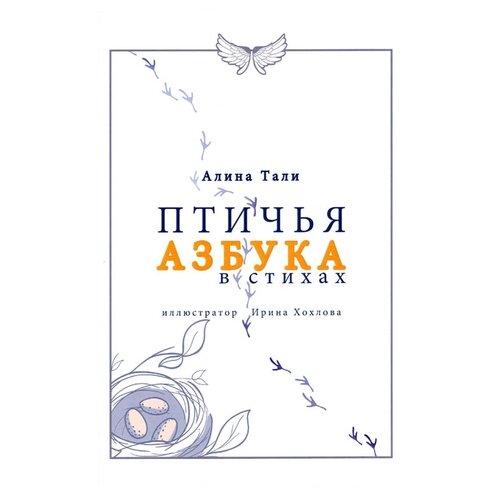 Купить Тали А. Птичья Азбука в стихах , Вариант, Учебные пособия