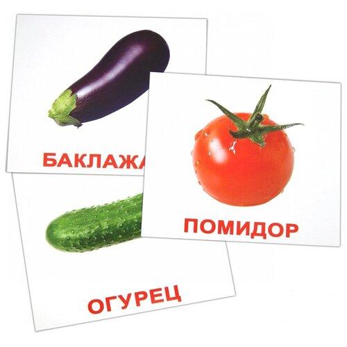 Фото - Набор карточек Вундеркинд с пелёнок Овощи 19.5x16.5 см 20 шт. раннее развитие вундеркинд с пелёнок набор обучающих карточек чтение по доману 2 30 шт