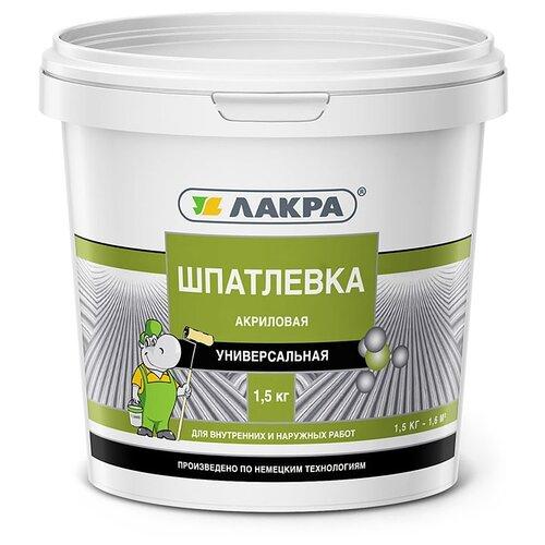 Шпатлевка Лакра акриловая универсальная, белый, 1.5 кг