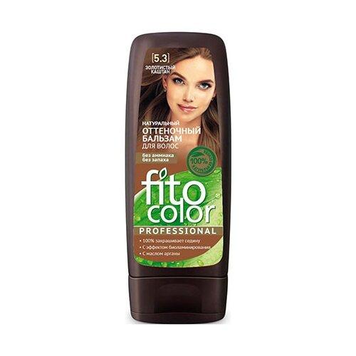 Fito косметик оттеночный бальзам для волос Color Professional тон Золотистый Каштан 5.3, 140 мл fito косметик оттеночный бальзам для волос color professional тон платиновый блондин 10 1 140 мл