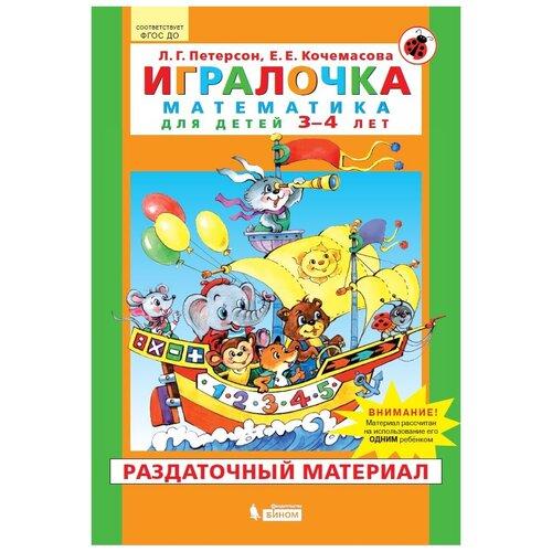 Петерсон Л., Кочемасова Е. Игралочка. Математика для детей 3-4 лет. Демонстрационный материал , Бином. Лаборатория знаний, Учебные пособия  - купить со скидкой