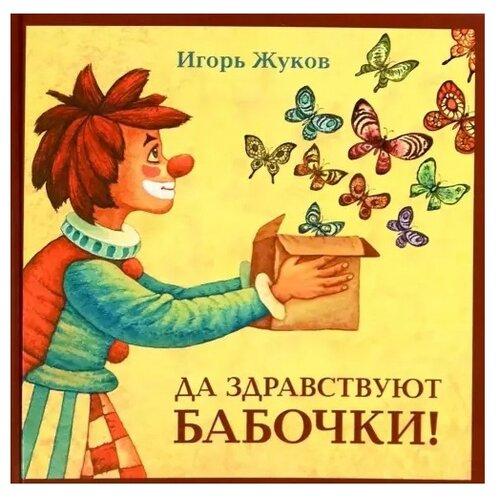 Жуков И. А.
