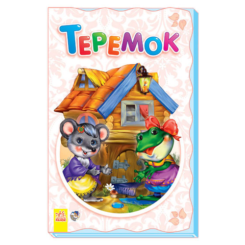 Купить Теремок, Ранок, Книги для малышей