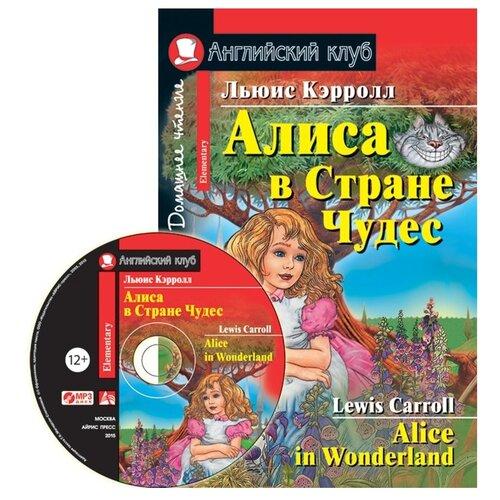 Фото - Льюис К. Английский клуб. Алиса в стране чудес. Alice in Wonderland (+ CD) льюис кэрролл алиса в стране чудес alice s adventures in wonderland 1 уровень mp3