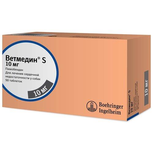 Таблетки Ветмедин S 10 мг, 50шт. в уп.