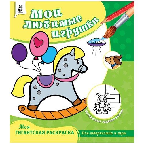 Купить Книжка Мои любимые игрушки АСТ 7755-3, Раскраски