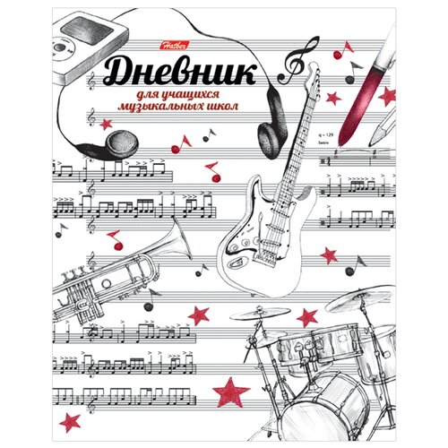 Купить Hatber Дневник для музыкальной школы Рисунки чернилами белый, Дневники