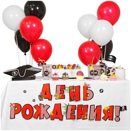 Набор для оформления праздника