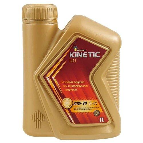 Масло трансмиссионное РОСНЕФТЬ KINETIC UN 80W90 GL-4/5 полусинтетика 1 л