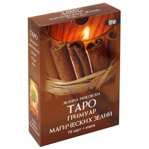 Таро гримуар магических зелий (78 карт + книга) фюргесон а м таро ллевеллин 78 карт книга