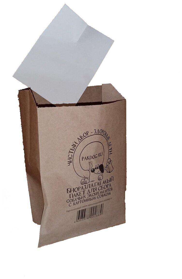 Биоразлагаемые бумажные пакеты для собак с картонным совком 50 комплектов TM Pakdog — купить по выгодной цене на Яндекс.Маркете