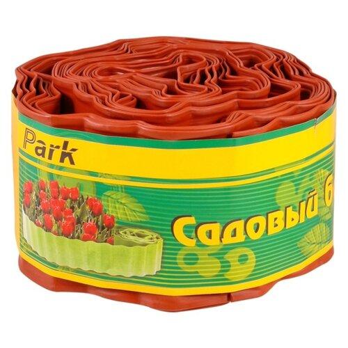 Бордюр для газонов и грядок PARK 256007/ h=10см l=9м красный недорого