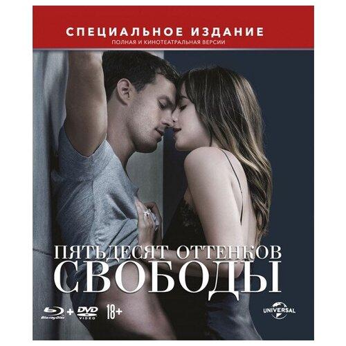 Пятьдесят оттенков свободы (DVD+Blu-ray)
