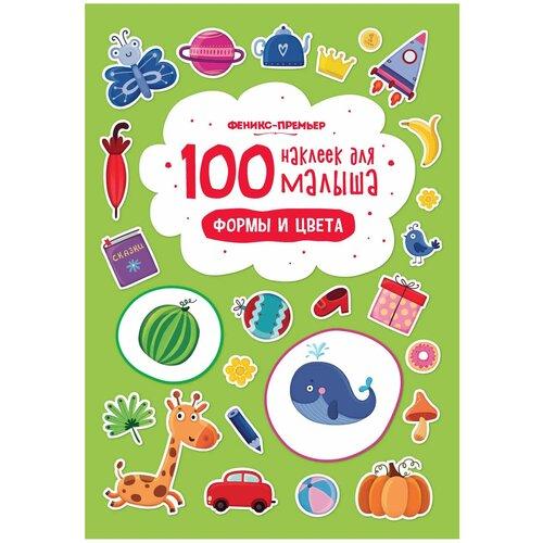 100 наклеек для малыша. Формы и цвета