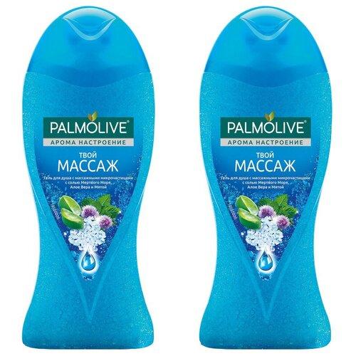 тайский арома ойл массаж Гель для душа Palmolive Арома настроение Твой массаж, 250 мл, 2 шт.