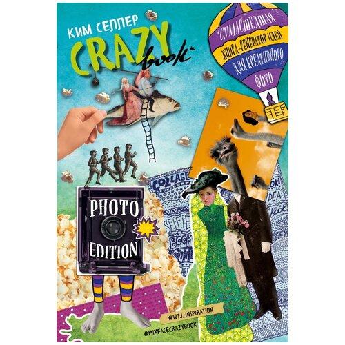 Блокнот ЭКСМО Crazy book. Photo edition. Сумасшедшая книга-генератор идей для креативных фото обложка с коллажем 162x235, 72 листа
