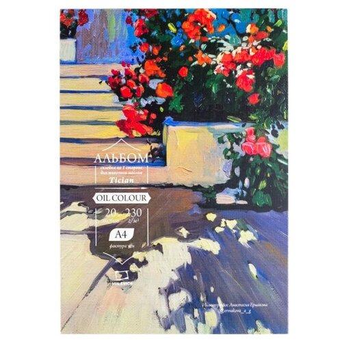 Купить Альбом склейка Малевичъ для масляных красок Tician, 230 г/м, 20л, А4, 401500, Альбомы для рисования