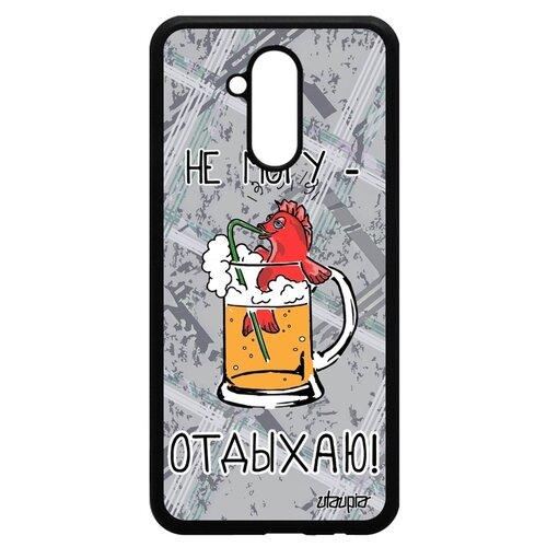 "Чехол для телефона Huawei Mate 20 lite, ""Не могу - у меня аперитив!"" Карикатура Отговорка"