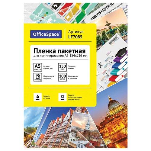 Фото - Пакетная пленка для ламинирования OfficeSpace A5 LF7085 150 мкм 100 шт. пакетная пленка для ламинирования officespace a3 lf7095 60 мкм 100 шт