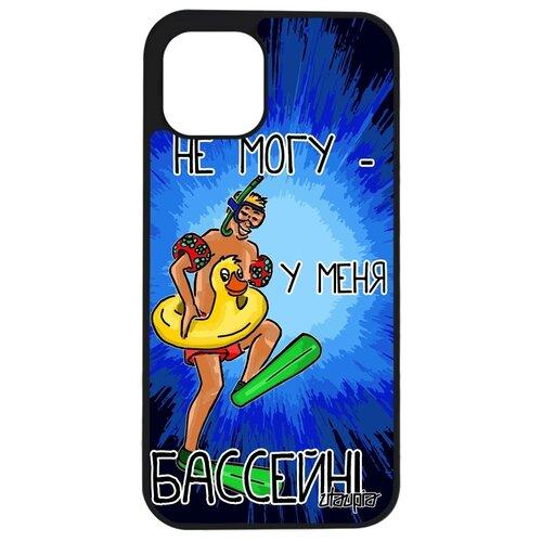 """Чехол для смартфона iPhone 12 mini, """"Не могу - у меня бассейн!"""" Повод Комикс"""