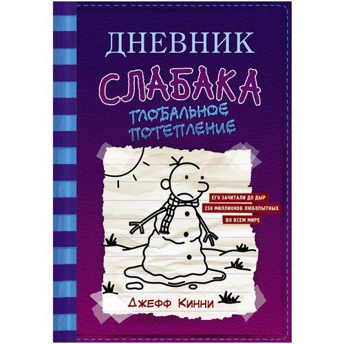 Кинни Дж. Дневник слабака-13. Глобальное потепление , Mainstream, Детская художественная литература  - купить со скидкой