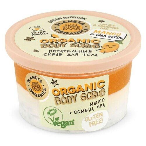 Planeta Organica Скраб для тела Skin Super Food Манго и семена чиа, 250 мл недорого