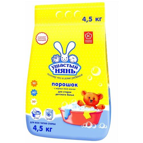 Стиральный порошок Ушастый Нянь для стирки детского белья, пластиковый пакет, 4.5 кг недорого