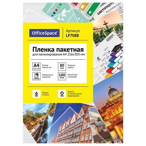 Фото - Пакетная пленка для ламинирования OfficeSpace A4 LF7088 80 мкм 100 шт. пакетная пленка для ламинирования officespace a3 lf7098 125мкм 100 шт